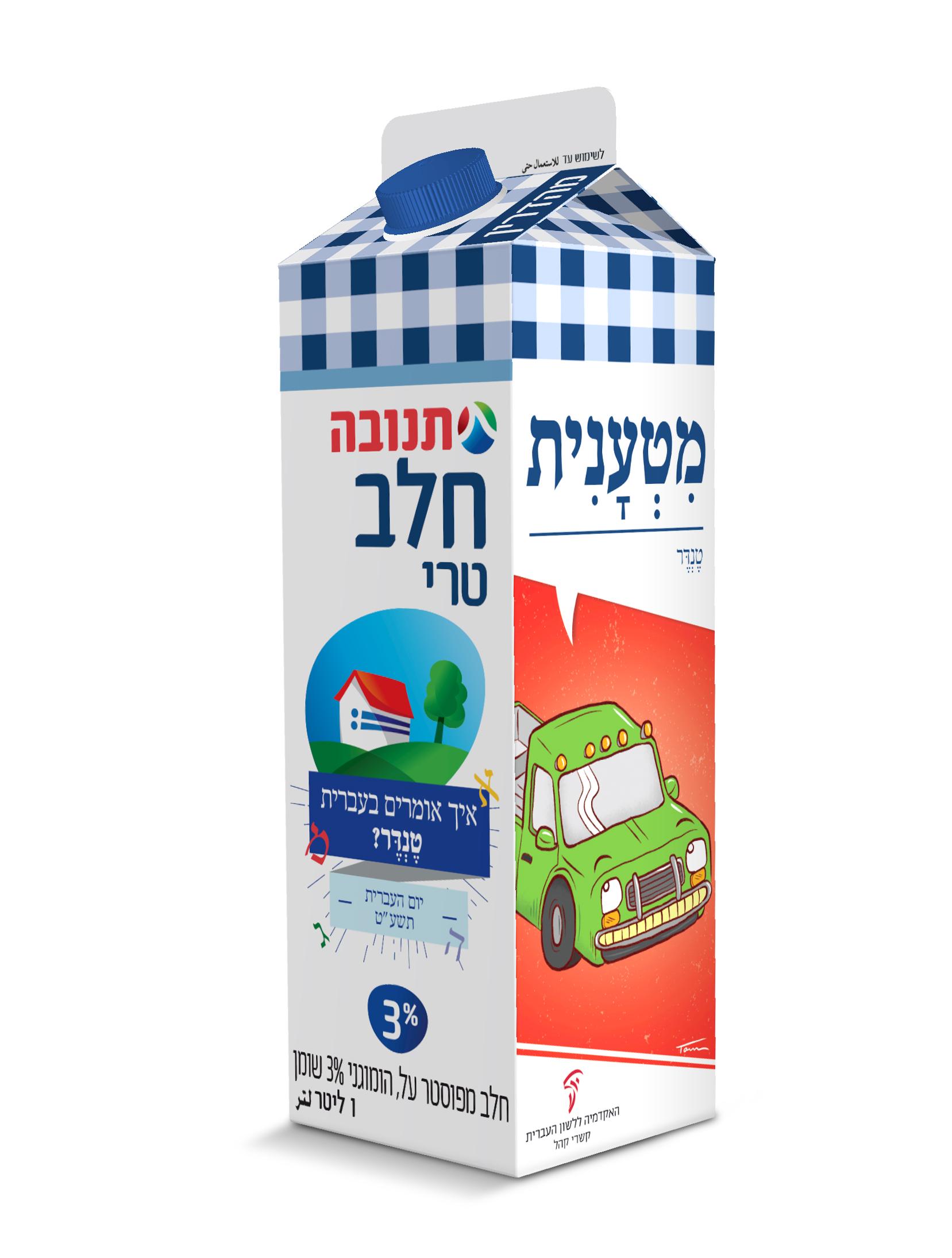 """צילום קרטון חלב יום העברית תשע""""ט - איור מילה """"מטענית"""""""