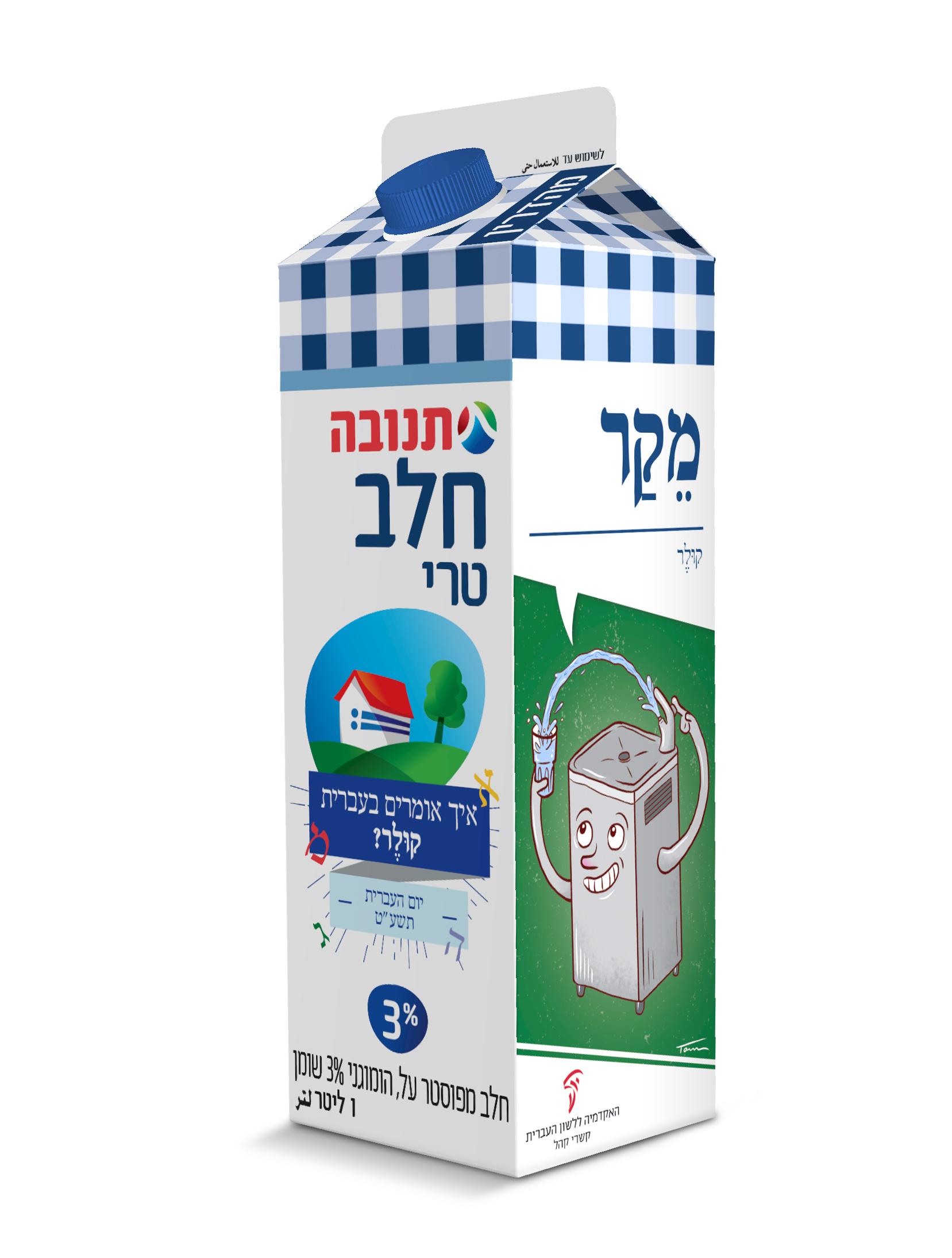 """צילום קרטון חלב יום העברית תשע""""ט - איור מילה """"מקר"""""""