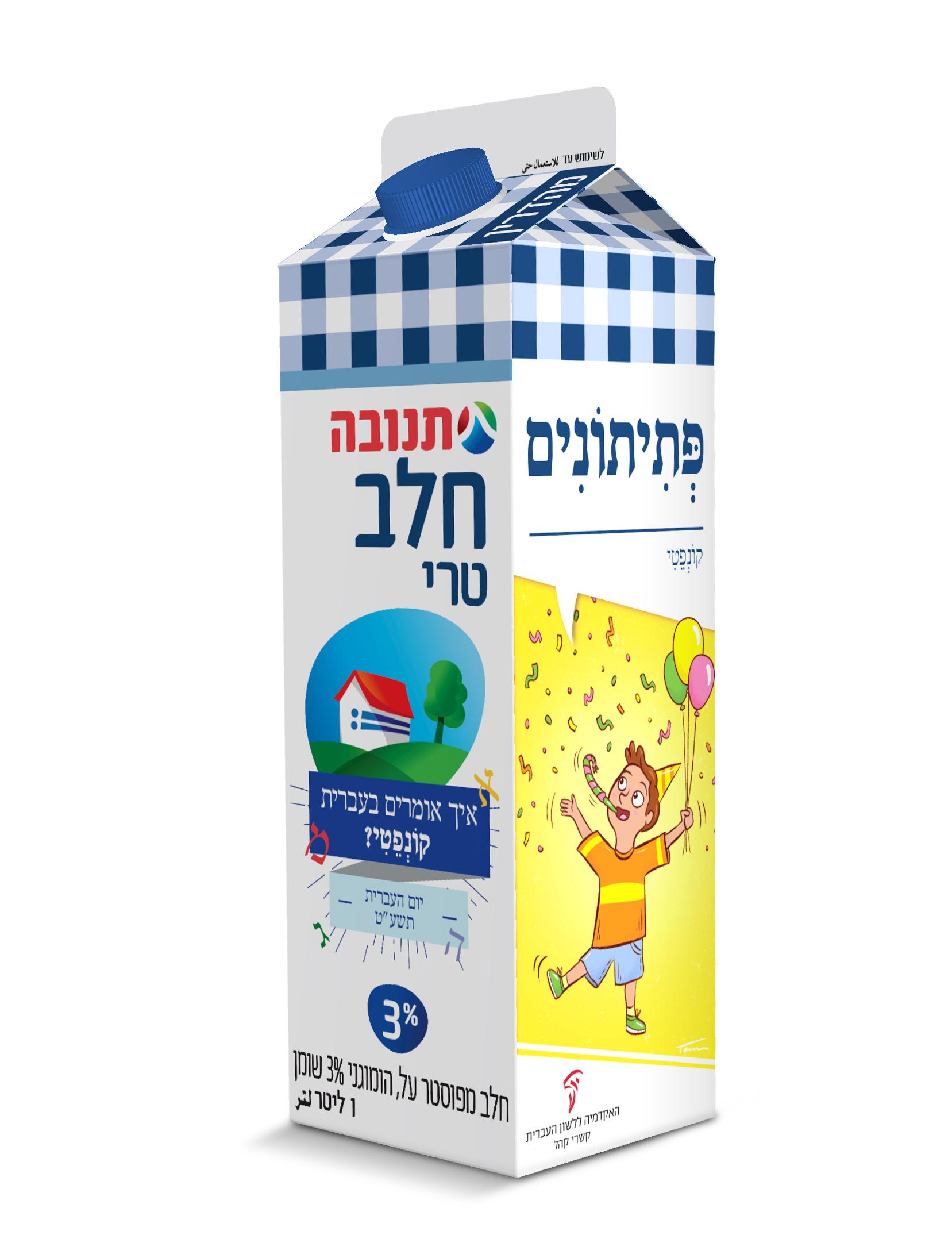 """צילום קרטון חלב יום העברית תשע""""ט - איור מילה """"פתיתונים"""""""