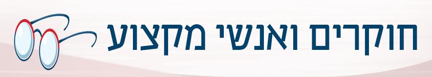"""יום העברית תש""""ף"""