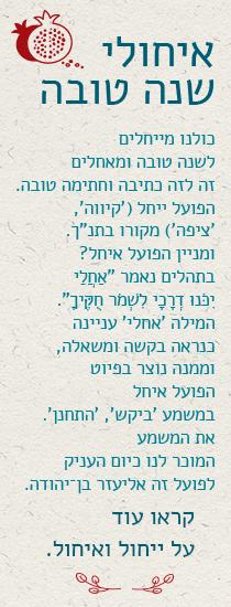 Rosh Hashana Banner