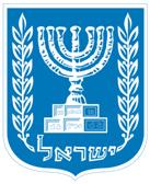סמל מדינת ישראל מנורה ועץ הזית