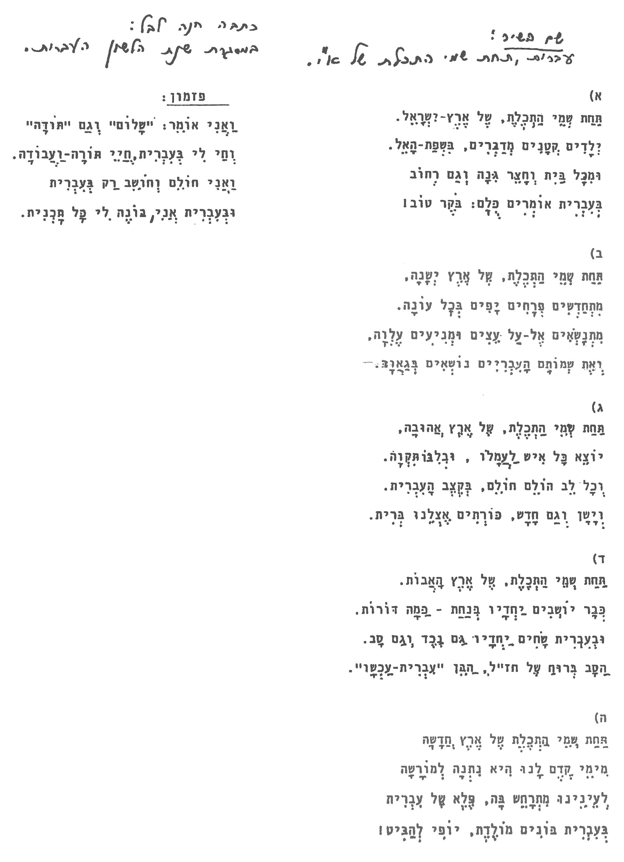 """'עברית, תחת שמי התכלת של א""""י' חנה לבל"""