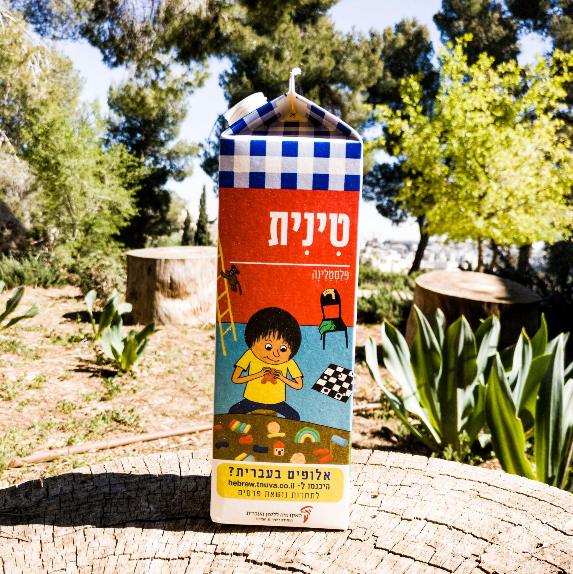 צילום קרטון חלב ועליו איור מילה מחודשת פלסטלינה-טינית