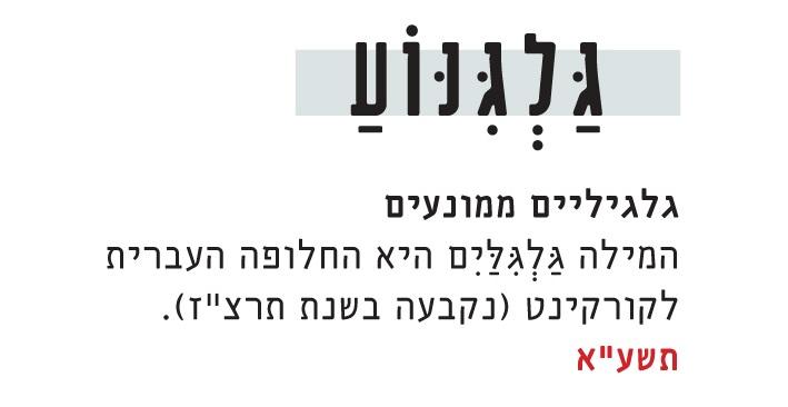 """גלגיליים ממונעים; המילה גלגליים היא החלופה העברית לקורקינט (נקבעה בשנת תרצ""""ז)"""