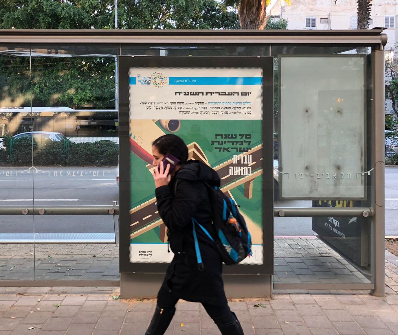 """צילום כרזה ליום העברית תשע""""ח איור של מטוס, רכבת ורכב על מחלף וכיתוב """"עברית בתנועה"""""""
