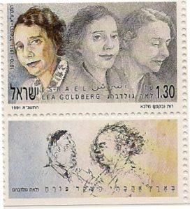 דיוקן המשוררת לאה גולדברג על בול דואר ישראל