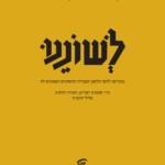 """כריכת כתב העת """"לשוננו"""" לחקר הלשון העברית והתחומים הסמוכים לה. כרך שמונים ושניים, חוברת רביעית. אלול תש""""ף."""