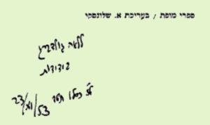 הקדשת המתרגם ללאה גולדברג בעותק של הספר 'הדון השקט'