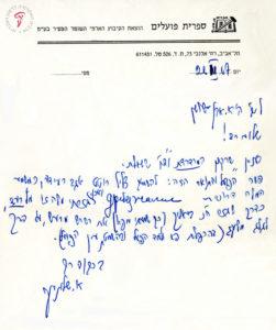 מכתב אברהם שלונסקי לאברהם אבן־שושן