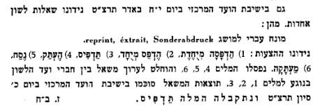 מתוך לשוננו י, עמ' 262