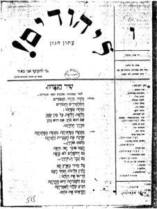 """גיליון ו' של העיתון ההומוריסטי הפורימי """"ליהודים"""", גיליון זה הוקדש כולו למלחמת השפות"""