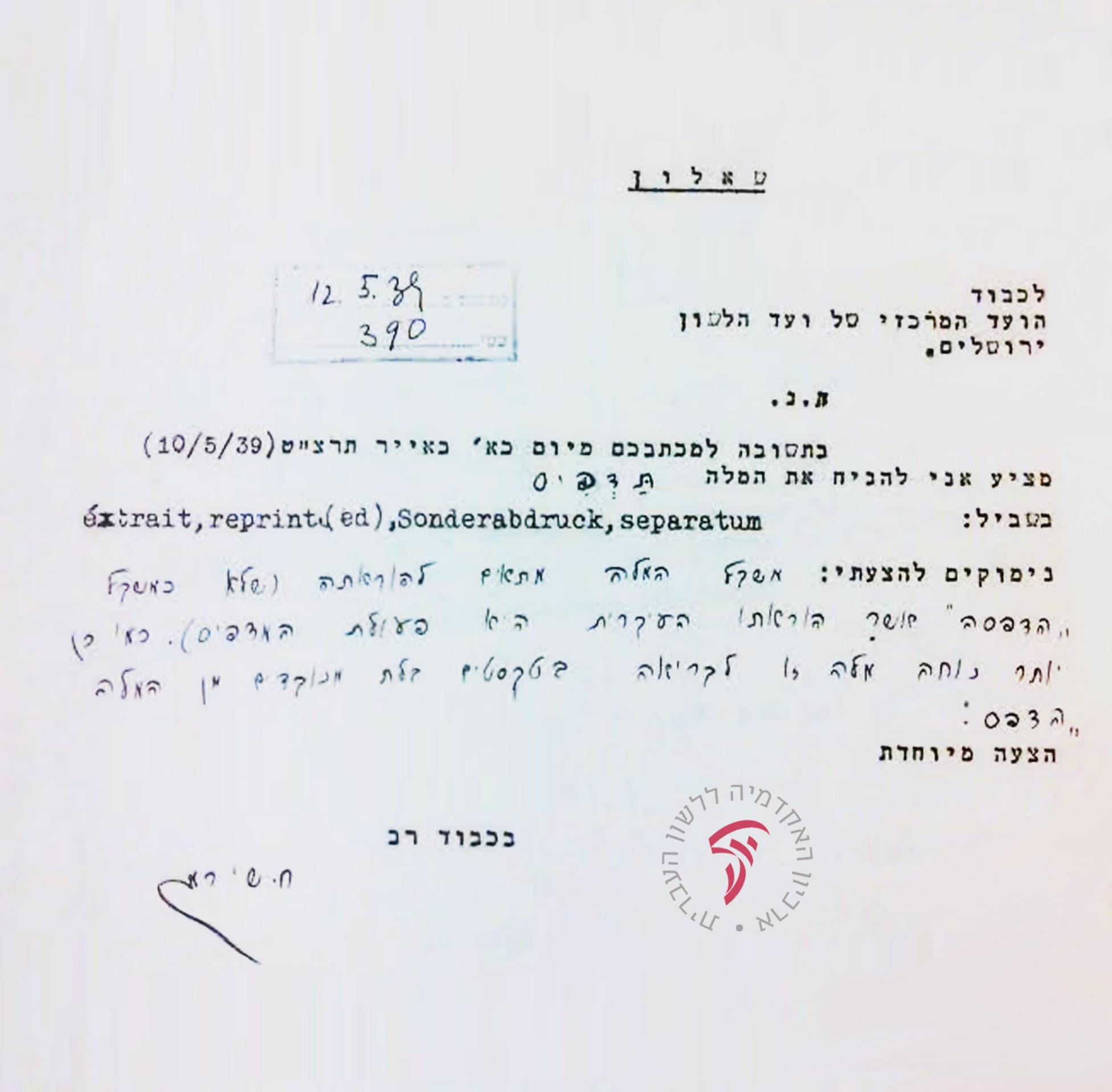 תשובות שונות שכתבו חברי הוועד - ח.שירמן