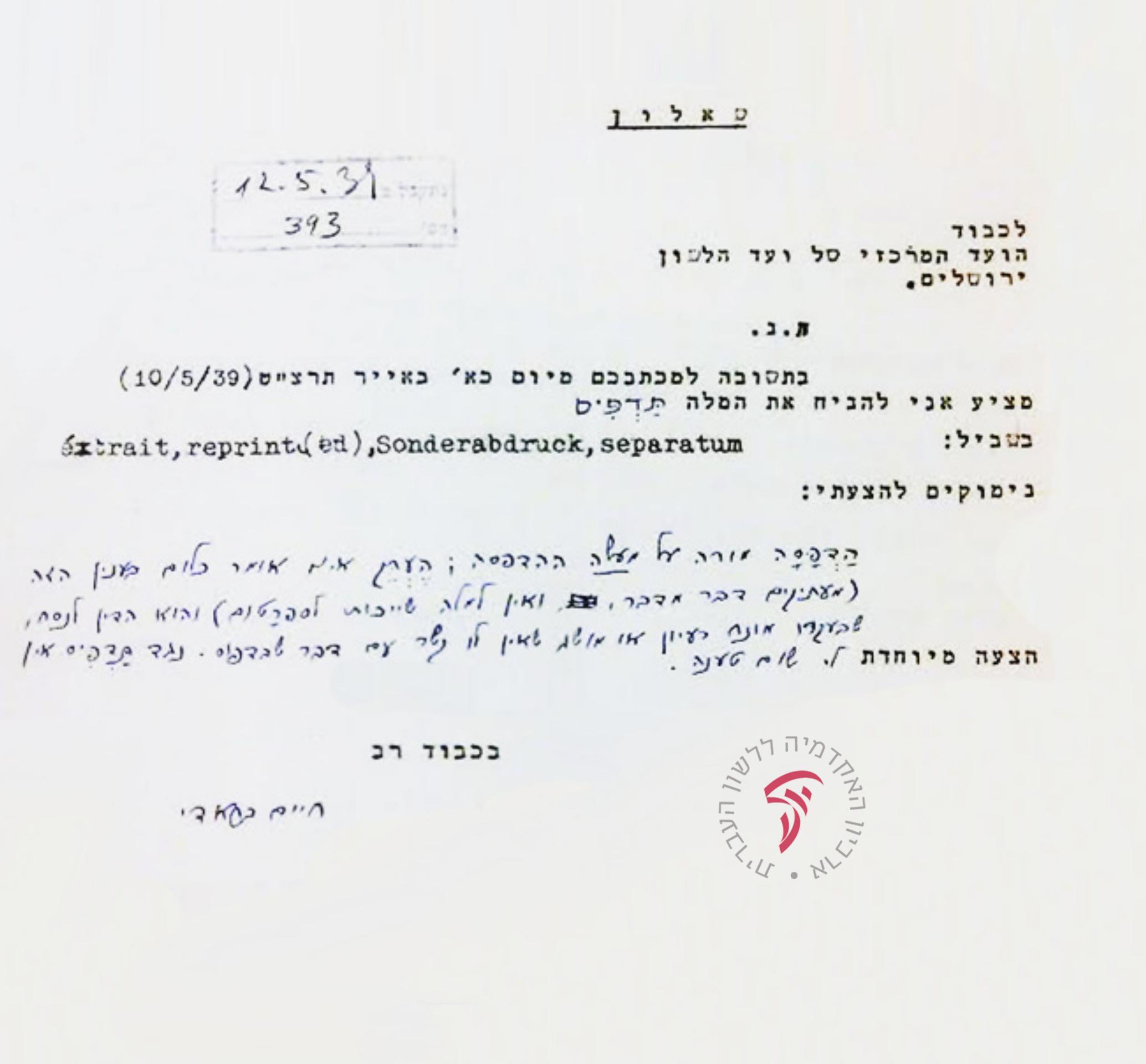 תשובות שונות שכתבו חברי הוועד - חיים בראדי
