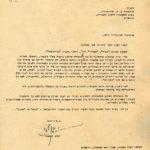 מכתב של יצחק בן-צבי על מסוק, 15.7.62, ארכיון מכון מזיא