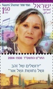 צילום בול דואר ישראל לזכרה של נעמי שמר