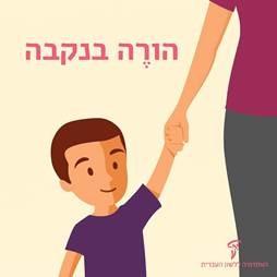 הורה בנקבה. ילד מחזיק יד לאימו.