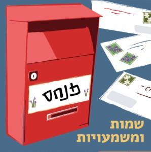 איור תא דואר אדום עם השם 'פינחס' וכיתוב 'שמות ומשמעויות'