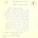 מכתב לכבוד הנהלת ועד הלשון
