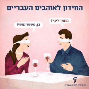 """החידון לאוהבים העבריים עם הכיתוב """"מחמד ליבי?"""" """"כן, משוש נפשי!"""""""