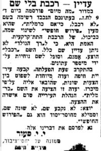 """קטע עיתונות על המשמר, ספטמבר 1959: """"עדיין - רכבת בלי שם"""""""