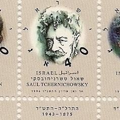 דיוקן המשורר שאול טשרניחובסקי על בול דואר ישראל