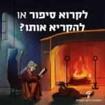 איור של זקן מקריא ספר לכלב והכיתוב: לקרוא סיפור או להקריא אותו.