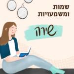 """איור בחורה בשם שירה קוראת ספר """"שמות ומשמעויות"""""""