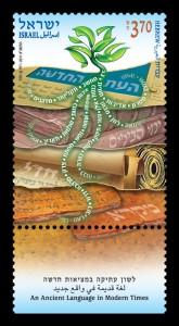 צילום בול העברית