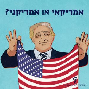 """דונלד טראמפ אוחז בדגך ארה""""ב והכיתוב: אמריקאי או אמריקני?"""