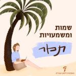 """איור בחורה יושבת מתחת לעץ תמר קוראת ספר עם כיתוב """"שמות ומשמעויות תמר"""""""""""