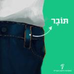 איור של גבר עם מכנסי ג'ינס והכיתוב תובר