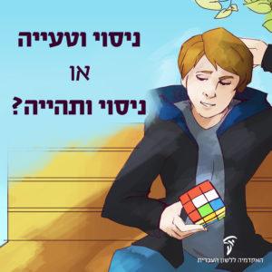 ילד יושב עם קוביה נוגרית על ספסל - הכיתוב: ניסוי וטעייה או ניסוי ותהייה?