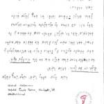 מכתב לועד הלשון ירושלים