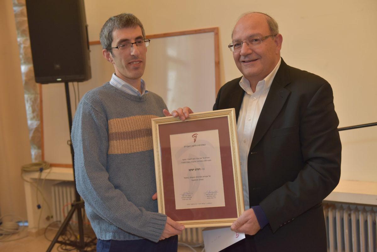 פרס לעובדי מחקר מצטיינים באקדמיה על שם עוזי רמון, דורון יעקב