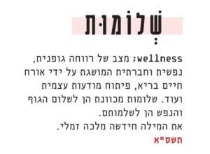 wellness; מצב של רווחה גופנית, נפשית וחברתית המושגת על ידי אורח חיים בריא, פיתוח מודעות עצמית ועוד