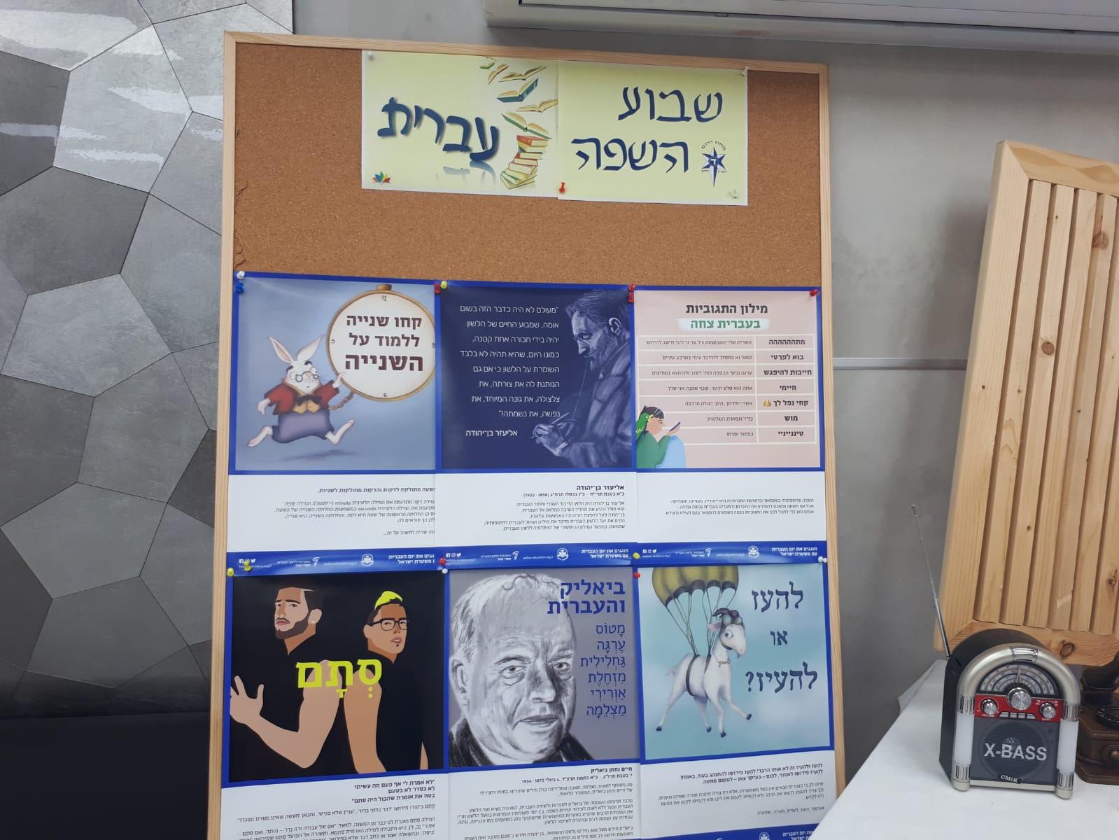 חוגגים את יום העברית עם משטרת ישראל
