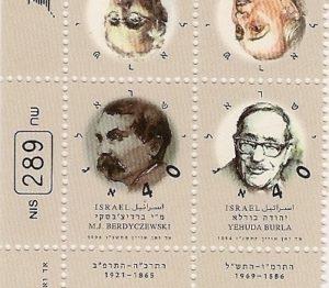 דיוקן הסופר יהודה בורלא על בול דואר ישראל
