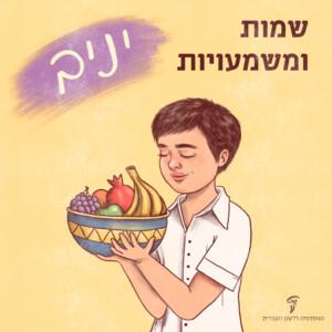 """איור של נער אוחז בצלחת פירות. הכיתוב """"שמות ומשמעויות יניב""""."""