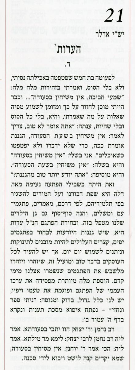 """יש""""י אדלר עיתון """"הארץ"""" תרצ""""ג–תש""""ה (1932–1944), ירושלים תשס""""ט, קטע 21"""