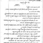 """העתק מכתב לפרופ' יוסף קלוזנר, י' בניסן תרפ""""ו (1926)"""