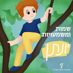 איור של ילד מטפס על עץ והכיתוב: שמות ומשמעויות יונתן
