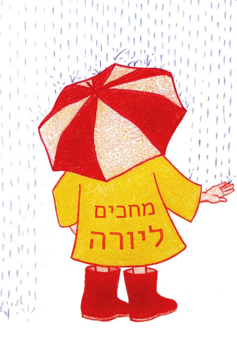 ילד אוחז במטריה במעיל גשם והכיתוב: מחכים ליורה
