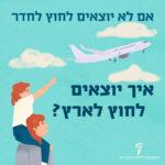 """איור אמא מחזיקה על כתפיה ילדה שמצביע על מטוס וכיתוב """"אם לא יוצאים לחוץ לחדר, איך יוצאים לחוץ לארץ?"""""""