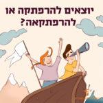 """איור ילדה וילד מפליגים בסירה וכיתוב """"יוצאים להרפתקה או להרפתקאה"""""""