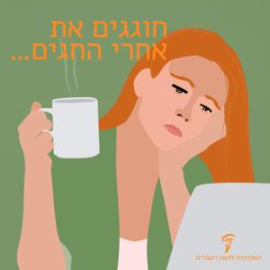 אישה אוחזת בכוס קפה רוכנת על מחשב נייד עם פרצוף עצוב. הכיתוב: חוגגים את אחרי החגים