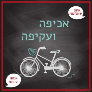 ציור של אופניים עם מנשא הכיתוב אכיפה ועקיפה - אתם שאלתם? אנחנו עונים!