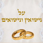 שתי טבעות זהב והכיתוב על נישואין ונישואים