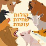 ציור של חיות שונות - קולות שחיות עושות