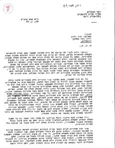 מכתב מטעם ועד ההורים, 1938